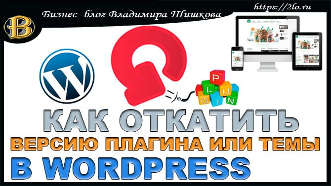 Как откатить версию плагина или темы в WordPress